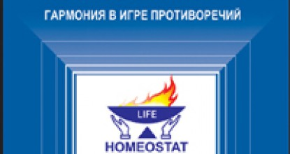Гомеостатика
